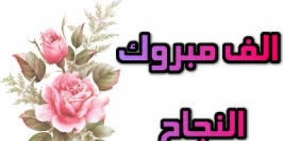 الف مبروك التفوق المهندسة منى العريمي