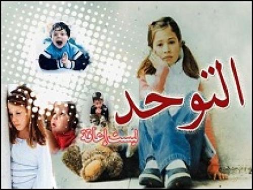 بدعم اماراتي.. إنعقاد مؤتمر عدن الأول لإضطراب التوحد خلال (29 و30) ابريل  ..