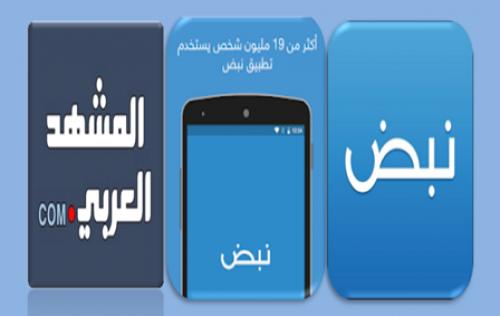 الآن .. اقرأ أخبار موقع المشهد العربي عبر تطبيق نبض الإخباري