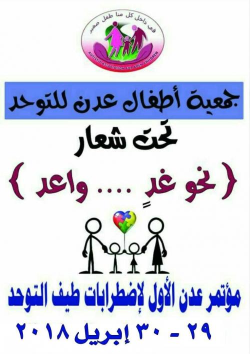 بدعم اماراتي غدا الأحد .. انطلاق المؤتمر الأول لإضطراب التوحد في عدن
