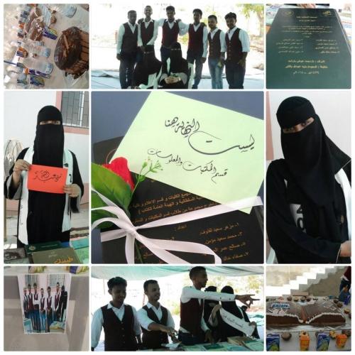 قسم المكتبات والمعلومات يختتم معرض الكتاب بالمكلا