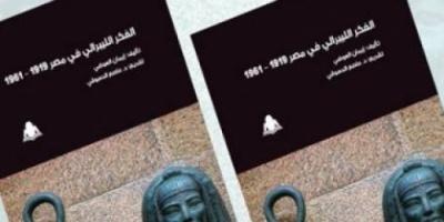 """المركز الدولي للكتاب يناقش """" الفكر الليبرالي في مصر 1919-1961 """".. اليوم"""
