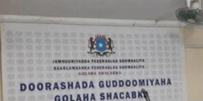 البرلمان الصومالي ينتخب رئيساً جديداً