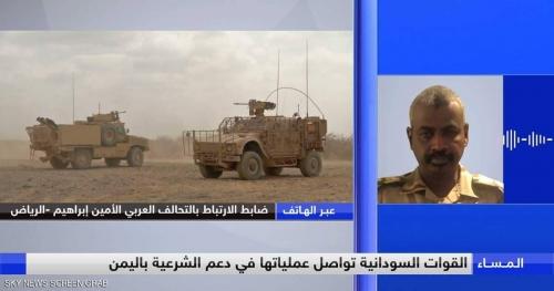 ضابط سوداني بالتحالف العربي : باقون باليمن حتى تحقيق أهدافنا