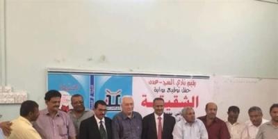 عدن .. نادي السرد يحتفل بتوقيع رواية ( الشقيقة ) للدكتور محمد مسعد