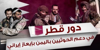 سياسيون وكتاب: التحالف القطري الإيراني  يستهدف ضرب اليمن وتهديد أمن الخليج والمنطقة