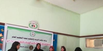 دائرة المرأة والطفل في المجلس الانتقالي تكرم المعلمات المتطوعات في محافظة عدن