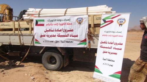 حملة الكويت إلى جانبكم تبدأ العمل بحقول مياه شبوة ضمن المرحلة الثانية للمشروع