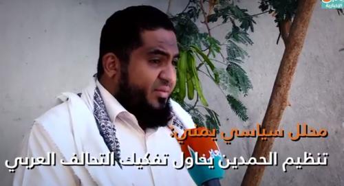 المحلل السياسي وليد الصالحي تنظيم الحمدين يحاول تفكيك التحالف العربي ( فيديو)