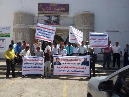 وقفه احتجاجية بجامعة عدن تنديدا بالتهديدات الإرهابية التي طالت المحبشي ومقراط