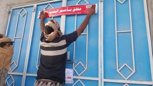 مكتب الأشغال العامة في المهرة يغلق 5محلات تجارية مخالفة في الغيضة