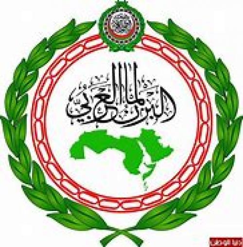 البرلمان العربي يجدد دعمه للشرعية الدستورية في اليمن