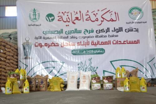 تدشين توزيع المساعدات العُمانية الرمضانية عبر الجمعية الإسلامية لـ 40 ألفاً من الأسر المحتاجة في ساحل حضرموت