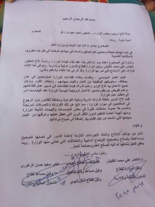 الجبواني :يواصل تجاوز توجيهات الرئيس هادي ورئيس الحكومة بوقف التعيينات ودعوة للتظاهرات غدا