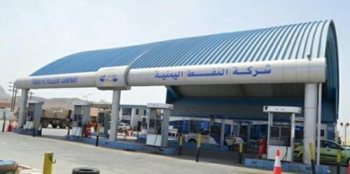 استقالة جماعية لموظفي فرع شركة النفط بالحديدة بسبب أزمة المشتقات المفتعلة ( وثيقة )