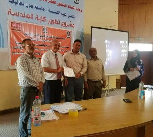 في ختام دورة برنامج الأوتكاد  كلية الهندسة بجامعة عدن تكرم 40 طالبا وطالبة