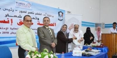 كلية التمريض عدن تنظم فعالية تكريمية للرعيل الأول من الممرضين