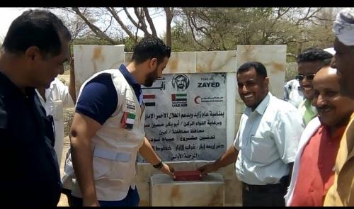 وكيل محافظة أبين والهلال الأحمر الإماراتي يدشنان مشروع مياه لودر