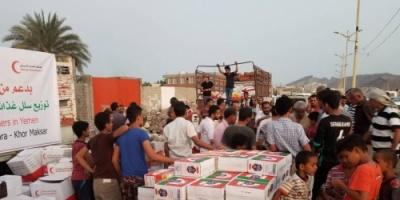 صور.. الهلال الأحمر الإماراتي يوزع سلال غذائية في خور مكسر بعدن