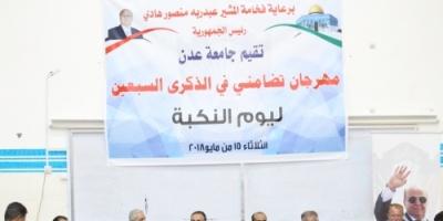 """جامعة عدن تنظم مهرجاناً تضامنياً مع الشعب الفلسطيني في الذكرى الـ""""٧٠"""" ليوم النكبة"""