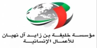 فيديو  تريند اليمن مؤسسة خليفة بن زايد ال نهيان.. يد العون و العطاء لكافة اليمن