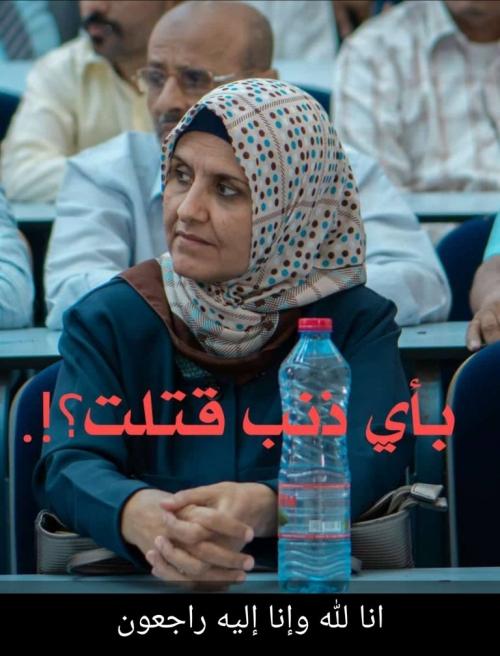 جامعة عدن تدين حادثة اغتيال الدكتورة/ نجاة علي مقبل