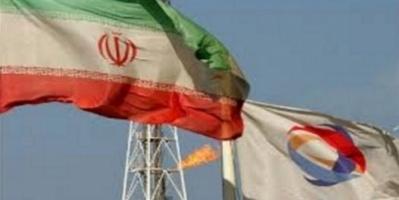 """""""توتال"""" الفرنسية تنوي الانسحاب من إيران  إذا لم تُعفى من العقوبات الأمريكية"""