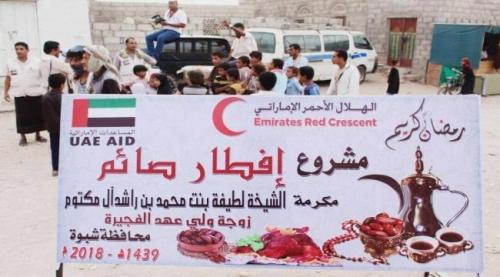 الهلال الأحمر الإماراتي يدشن مشروع إفطار صائم في محافظة شبـوة