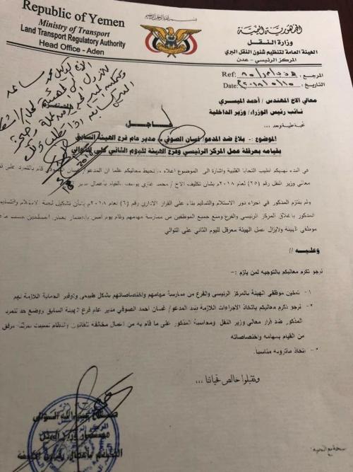 في سابقة هي الأولى بتاريخ عدن وزير الداخلية يأمر باعتقال مدير عام هيئة النقل البري