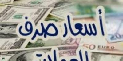 انخفاض الدولار الامريكي واستقرار السعودي وارتفاع الريال اليمني