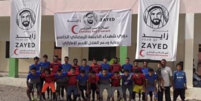 """""""الهلال الأحمر""""يرعى بطولة دوري """"شهداء حي الكبسة"""" في المعلا"""