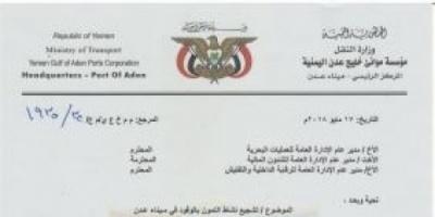 توجيهات بتخفيض كلفة رسوم الوقود 70 بالمائة لتشجيع نشاط ميناء عدن (وثيقة)