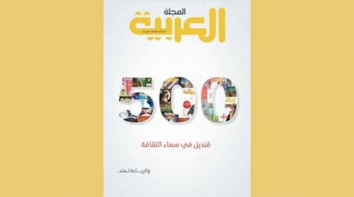 «المجلة العربية» تحتفي بعددها 500 ومسيرة 40 عاماً