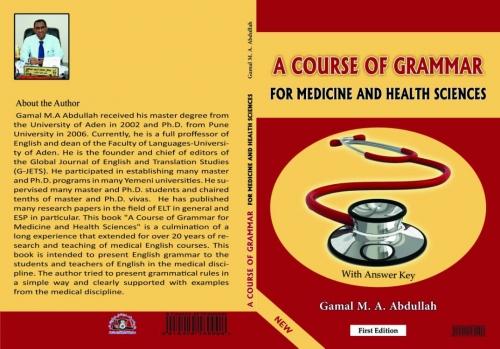 كتاب فريد في قواعد اللغة الانجليزية للطب والعلوم الصحية للبروفيسور الجعدني