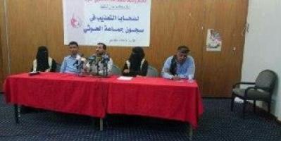 أمهات المختطفين تقيم جلسة استماع ثالثة لعدد من ضحايا التعذيب بسجون مليشيا الحوثي