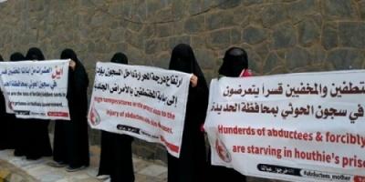 وقفة لأمهات المختطفين بالحديدة للمطالبة بإطلاق سراح ابنائهن