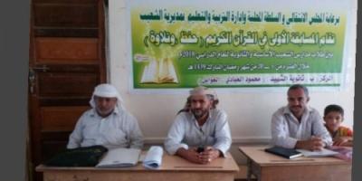 برعاية المجلس الانتقالي تدشين مسابقات القرآن الكريم بالشعيب.