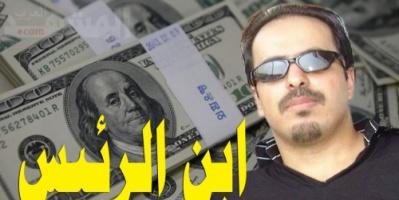 اتهامات لنجل هادي بتكوين إمبراطورية تجارية