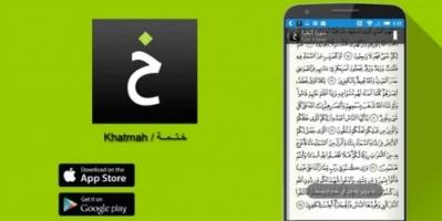 أفضل تطبيقات رمضان 2018 لهواتف أندرويد