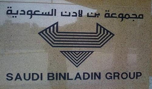 "مصادر: مجموعة ""بن لادن"" ستغير اسمها وتقلص حجمها"
