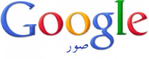 كيفية استخدام Google Lens في صور جوجل