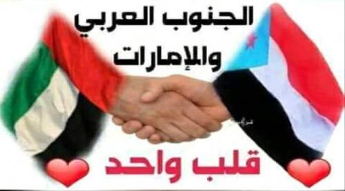 النخبة الشبوانية تحذر كل من تسول له نفسه الإخلال بالأمن أو الإساءة لشريك التحرير دولة الإمارات