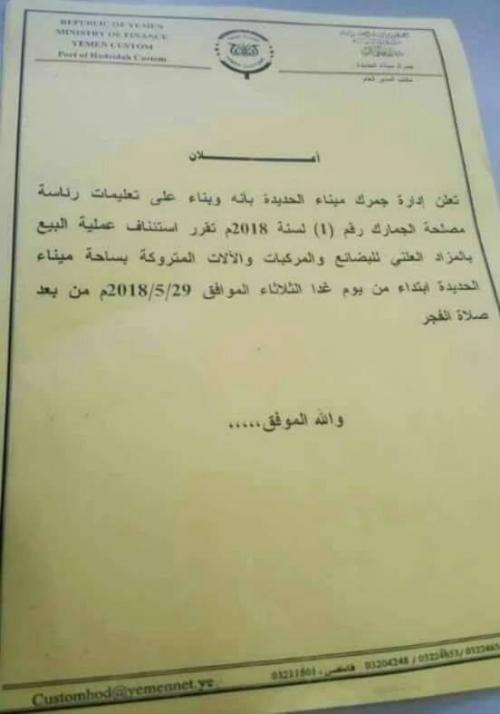 عاجل.. الحوثيون يؤكدون رسميا بانسحابهم من الحديدة