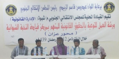 برعاية الزبيدي انتقالي شبوة يقيم ورشة توعية بالحقوق القانونية