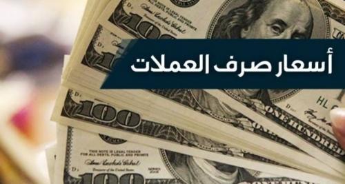 اسعار صرف الريال اليمني مقابل  العملات الأجنبية لهذا اليوم