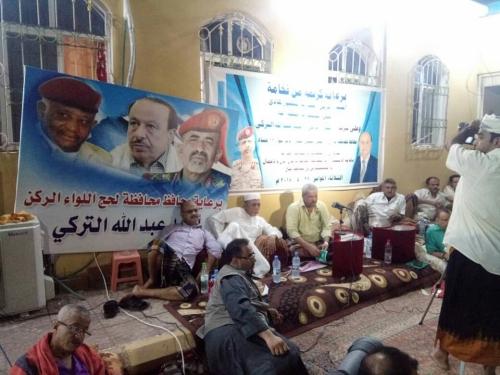 محافظ لحج يرعى امسية رمضانية للمستثمرين ورجال المال والأعمال ومسؤولين بالمحافظة