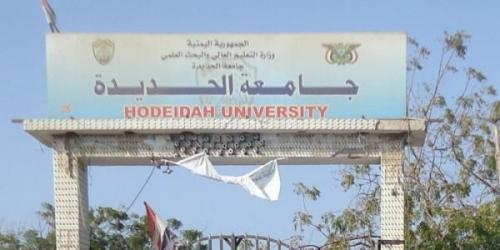 المليشيات تبدأ خطوات تحويل جامعة الحديدة لثكنة عسكرية
