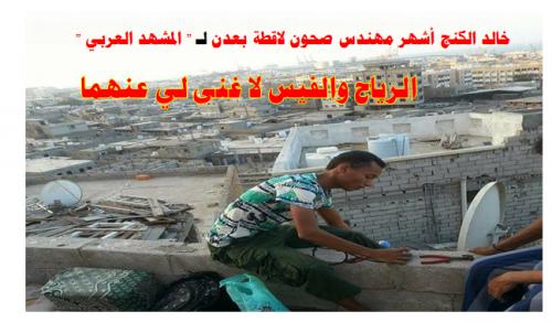 """خالد  الكنج أشهر مهندس صحون لاقطة بعدن لـ """" المشهد العربي """" : الرياح والفيس لا غنى لي عنهما"""