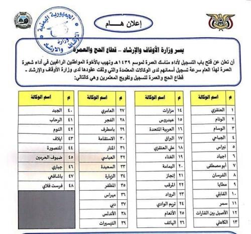 الأوقاف اليمنية تعلن أسماء الوكالات المعتمدة لتفويج المعتمرين