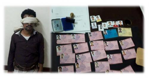شرطة عدن تلقي القبض على منتحل شخصية مدير شركة سعودية وتدعو الضحايا للحضور إلى القسم